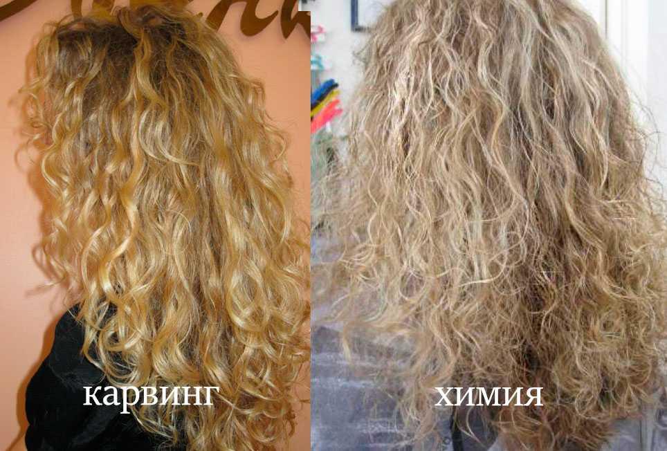 Завивка волос карвинг